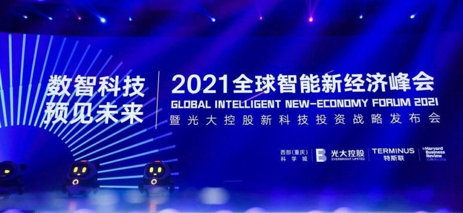New Intelligent Economy Will Reshape Business Environment and Industrial Landscape
